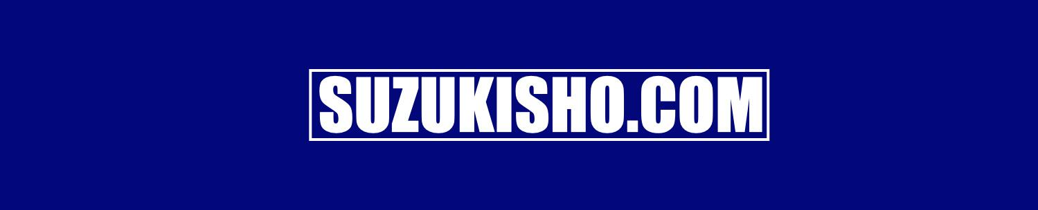 SUZUKISHO.com